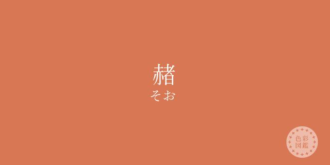 赭(そお)の色見本