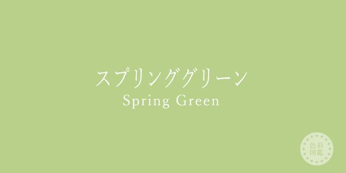 スプリンググリーン(Spring Green)の色見本
