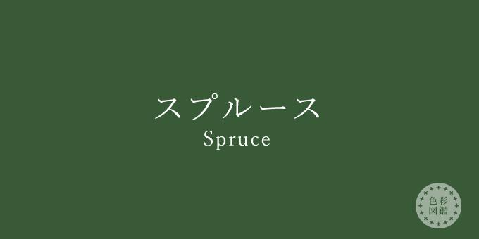 スプルース(Spruce)の色見本