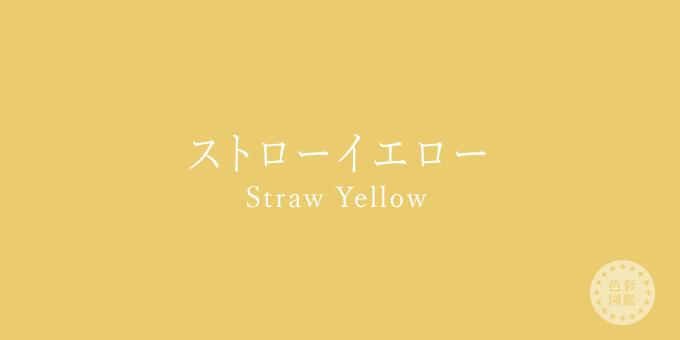 ストローイエロー(Straw Yellow)の色見本
