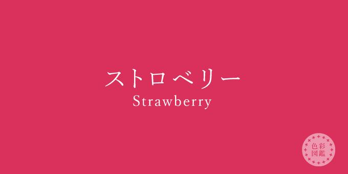 ストロベリー(Strawberry)の色見本