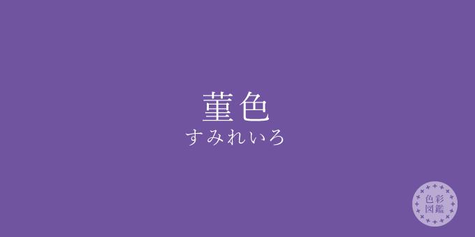 菫色(すみれいろ)の色見本