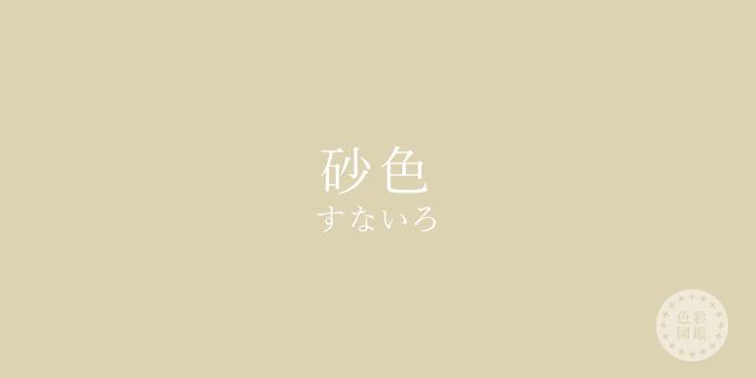 砂色(すないろ)の色見本