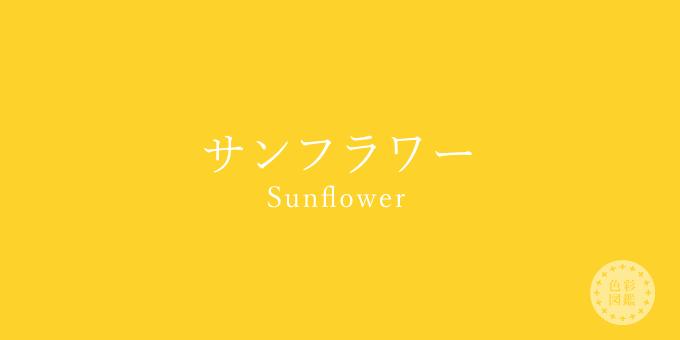 サンフラワー(Sunflower)の色見本
