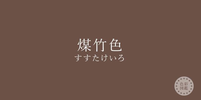 煤竹色(すすたけいろ)の色見本