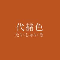 代赭色(たいしゃいろ)の色見本