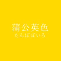 蒲公英色(たんぽぽいろ)の色見本