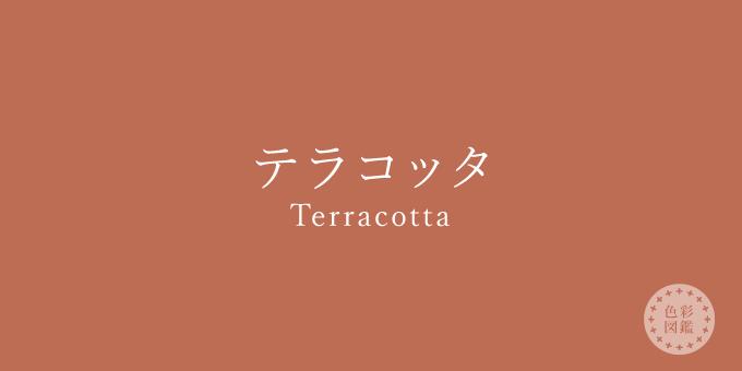 テラコッタ(Terracotta)の色見本