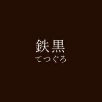 鉄黒(てつぐろ)の色見本