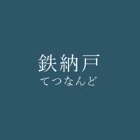 鉄納戸(てつなんど)の色見本
