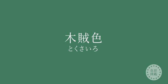 木賊色(とくさいろ)の色見本