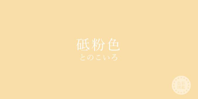 砥粉色(とのこいろ)の色見本