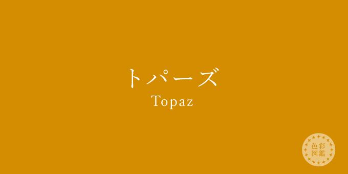 トパーズ(Topaz)の色見本