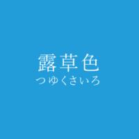 露草色(つゆくさいろ)の色見本