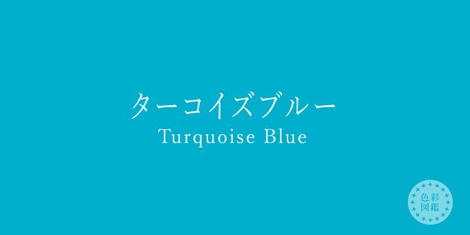 ターコイズブルー(Turquoise Blue)の色見本