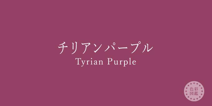 チリアンパープル(Tyrian Purple)の色見本