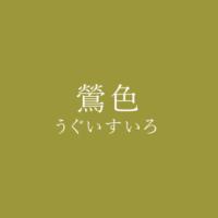 鶯色(うぐいすいろ)の色見本