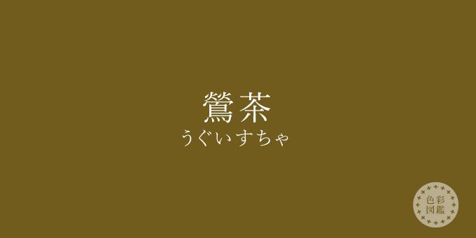鶯茶(うぐいすちゃ)の色見本