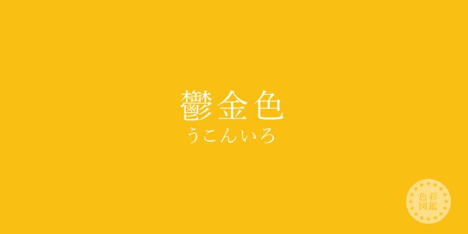 鬱金色(うこんいろ)の色見本