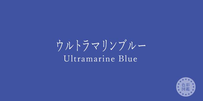 ウルトラマリンブルー(Ultramarine Blue)の色見本