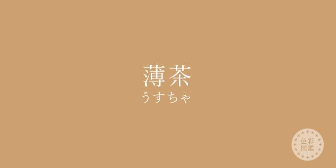 薄茶(うすちゃ)の色見本