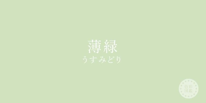 薄緑(うすみどり)の色見本