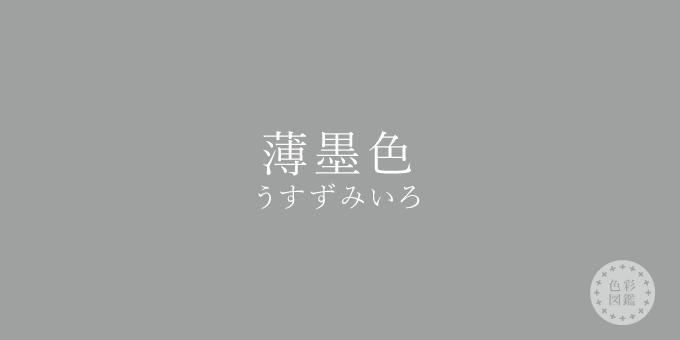 薄墨色(うすずみいろ)の色見本