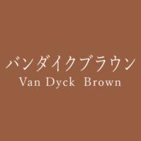 バンダイクブラウン(Van Dyck Brown)の色見本
