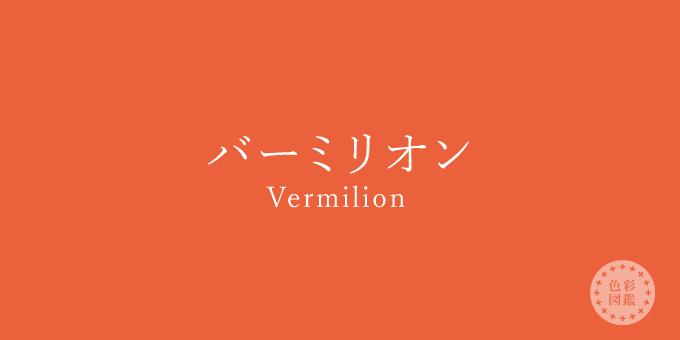 バーミリオン(Vermilion)の色見本