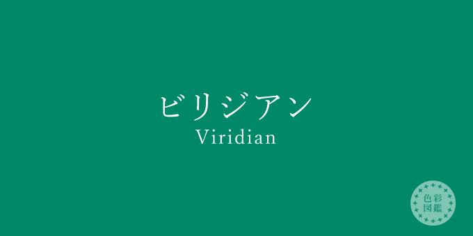 ビリジアン(Viridian)の色見本