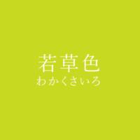 若草色(わかくさいろ)の色見本