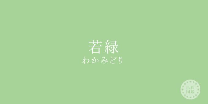 若緑(わかみどり)の色見本