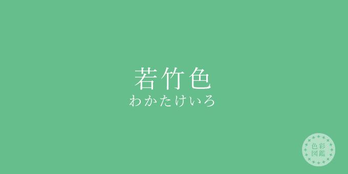 若竹色(わかたけいろ)の色見本