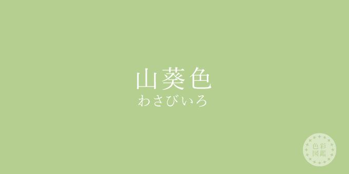 山葵色(わさびいろ)の色見本