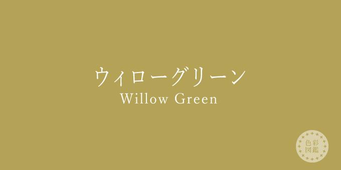 ウィローグリーン(Willow Green)の色見本