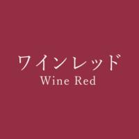 ワインレッド(Wine Red)の色見本