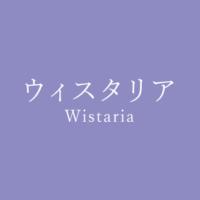 ウィスタリア(Wistaria)の色見本