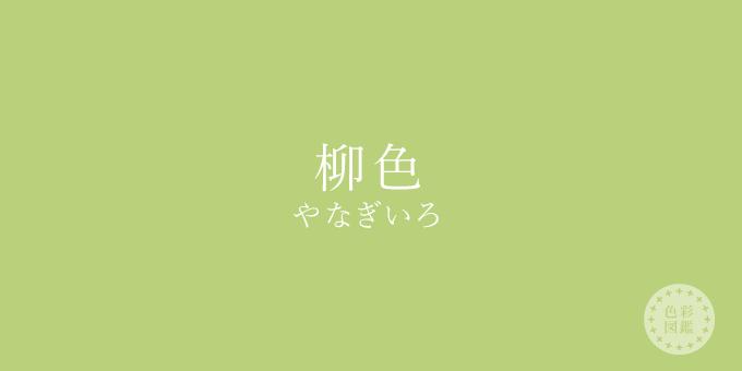柳色(やなぎいろ)の色見本