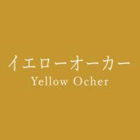 イエローオーカー(Yellow Ocher)の色見本