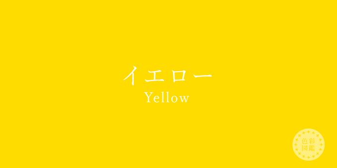 イエロー(Yellow)の色見本