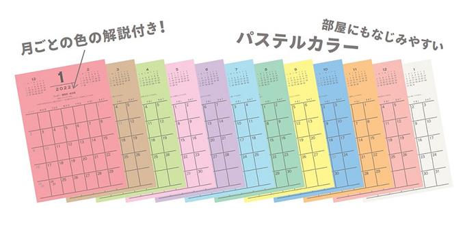 カラーセラピーカレンダー2022年