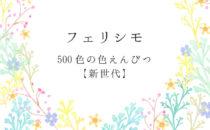 フェリシモ500色の色えんぴつ 色の名前一覧