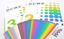 色彩検定の教科書