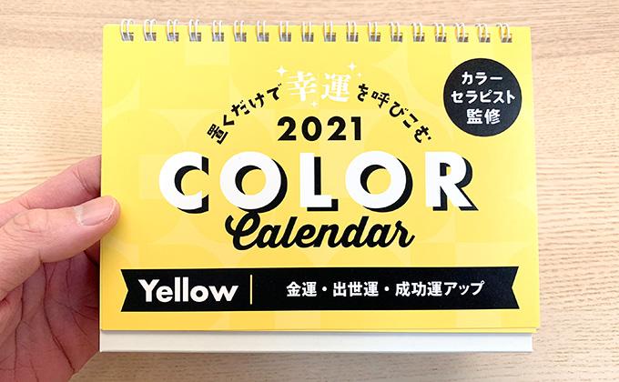 置くだけで幸運を呼びこむカラーカレンダー・イエロー 表