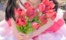 色で変わる「チューリップ」の花言葉